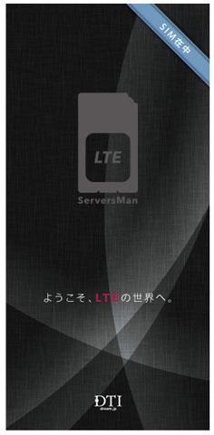ServersMan SIM LTE 100 パッケージ