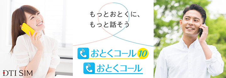 http://www.dti.co.jp/release/image/201709/otoku_call.png